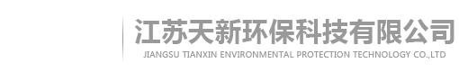 江苏天新环保科技有限公司